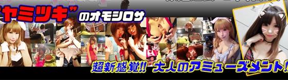 パンチラ喫茶パンキッシュ 新宿/大久保/高田馬場 コンカフェ/コンセプトカフェ