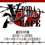 秋葉原男装カフェ【ViperaCafe】 ++ヴァイパーカフェ++