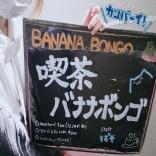 バナナボンゴ