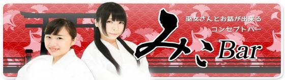 みこバー中野店 中野/国分寺/高円寺 メイドカフェ(メイド喫茶)