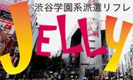 ジェリー渋谷,リフレじぇりー,渋谷リフレジェリー,派遣リフレ渋谷