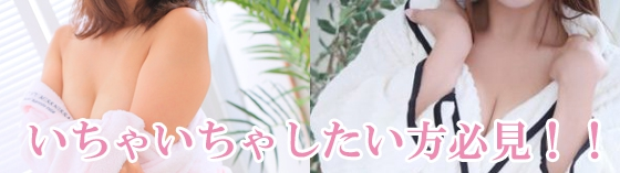 秋葉原プラチナム 秋葉原 いちゃキャバ/セクキャバ
