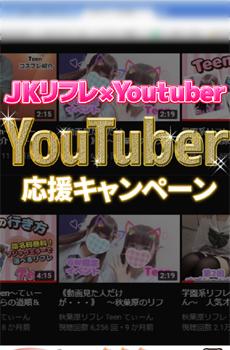 JKリフレとYouTuber奇跡の1000円イベントを開催by秋葉原JKリフレ数店舗