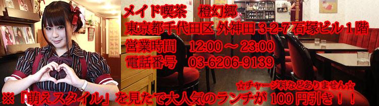 メイド喫茶 橙幻郷(とうげんきょう) 秋葉原 メイドカフェ