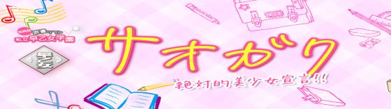 私立早乙女学園~さおがく~ 秋葉原 派遣リフレ