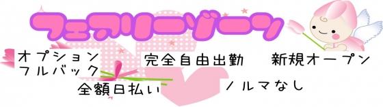 錦糸町リフレ フェアリーゾーン 錦糸町/浅草/浅草橋 派遣リフレ