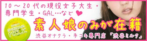 渋谷ミルク 渋谷/恵比寿 オナクラ・手コキ風俗