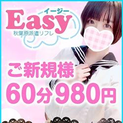 秋葉原Easy~イージー~