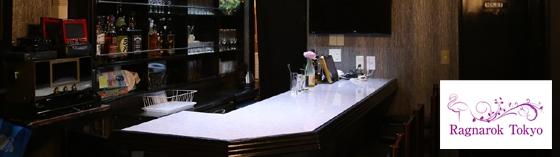 池袋ラグナロク東京 池袋 コンセプトカフェバー(コンカフェ)