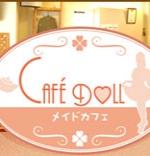 カフェドール本店(Cafe Doll)