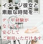 イメージ彼女 Tokai Date