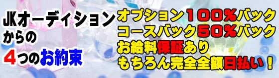 逆リフレ専門店【JKオーディション池袋店】 池袋 派遣リフレ
