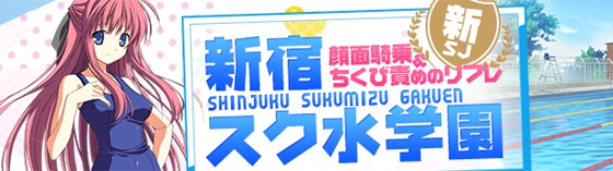 新宿 池袋 スク水学園 新宿/大久保/高田馬場 派遣リフレ