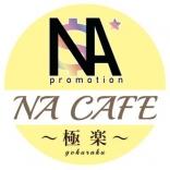 NAカフェ~極楽~