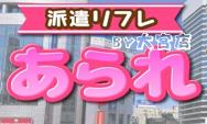 埼玉リフレ,派遣リフレ埼玉,大宮リフレ,あられ大宮店