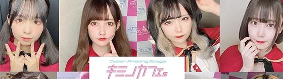 六本木 キミノカフェ 六本木/赤坂/銀座 コンカフェ