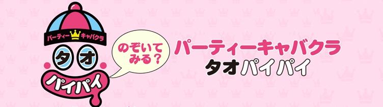 新橋 タオパイパイ 新橋/五反田/銀座 いちゃキャバ/セクキャバ