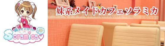 ソラミカ~そらみか~ 秋葉原 メイドカフェ