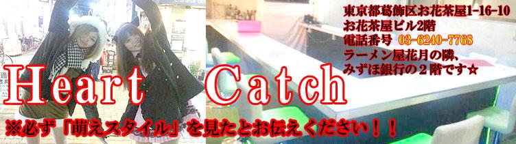 ハートキャッチ~はーときゃっち~ 東京・関東 コンセプトカフェバー(コンカフェ)
