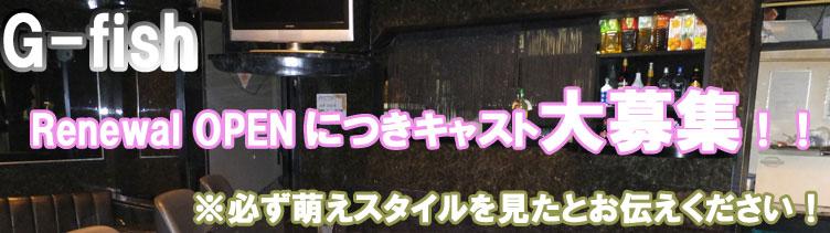 高円寺 G-fish(ジーフィッシュ) 中野/国分寺/高円寺 コンカフェ