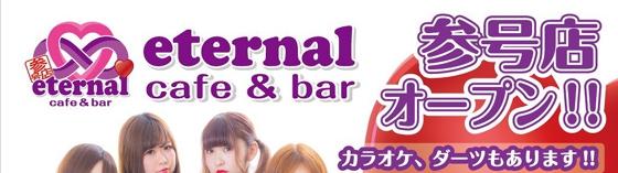 エターナル神田参号店 上野/神田/鶯谷/御徒町 メイドカフェ(メイド喫茶)