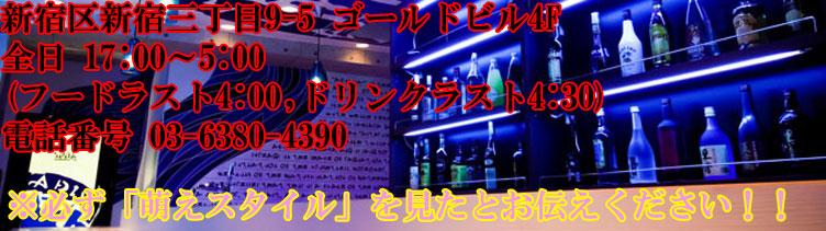 アフィリアアスタリスク 新宿/大久保/高田馬場 コンセプトカフェバー(コンカフェ)